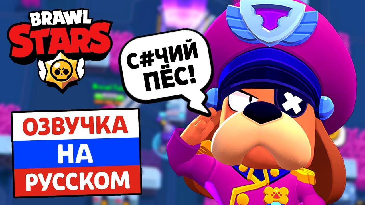 Русская озвучка нового бравлера Гавса | Браво Старс