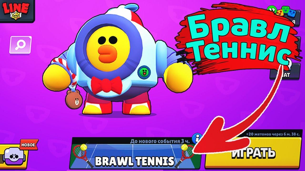 Бравл Теннис! Новости Brawl Stars