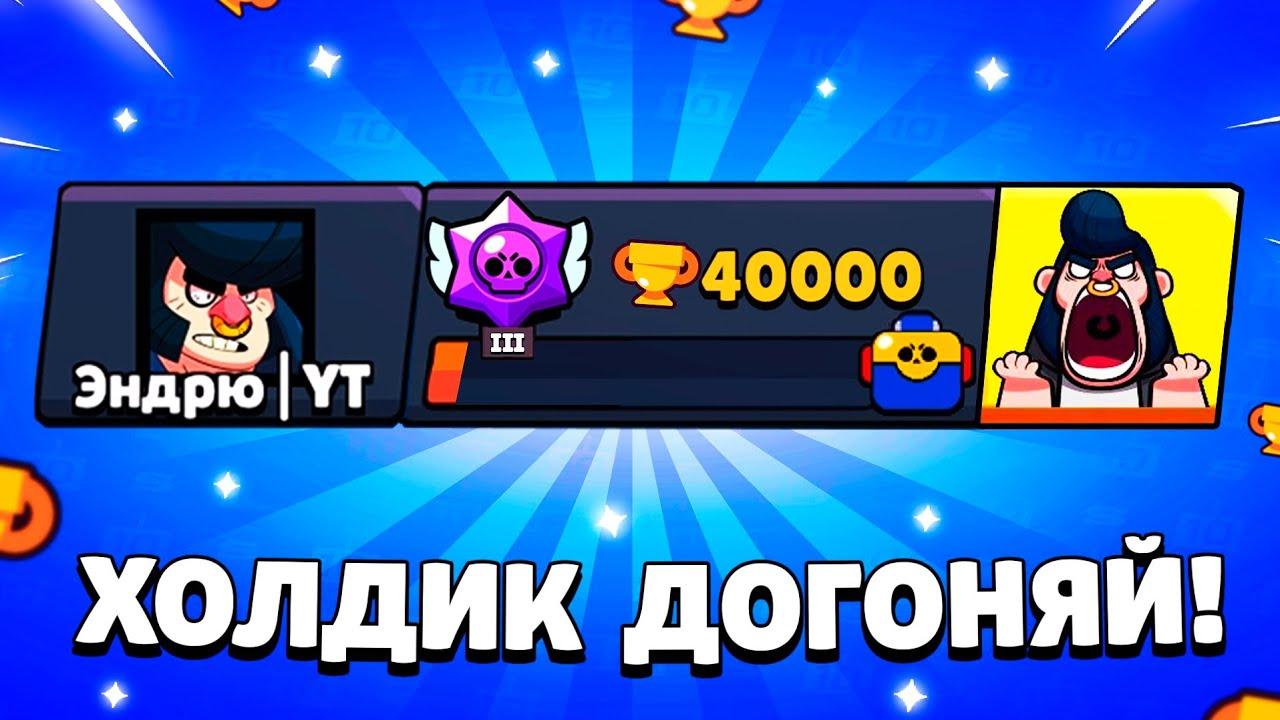 ХОЛДИК ДОГОНЯЙ СПИДРАН 40К / БРАВЛ СТАРС