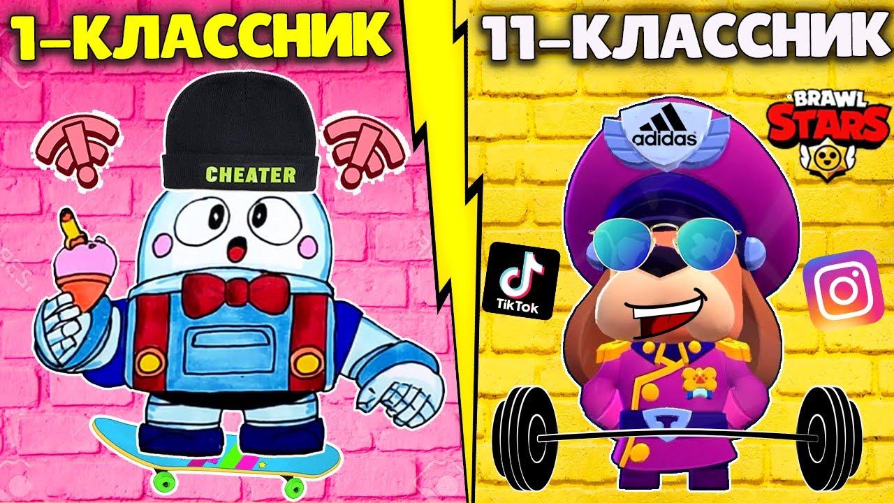 ПЕРВОКЛАССНИК ПРОТИВ 11-КЛАССНИКА В БРАВЛ СТАРС!