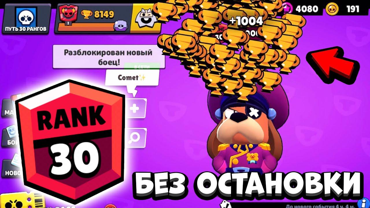 ПОДНЯЛ НОВОГО БРАВЛЕРА С 0 НА 1000 КУБКОВ!