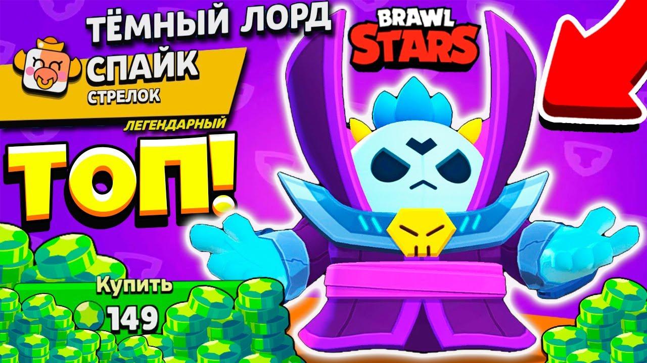 ТЁМНЫЙ ЛОРД СПАЙК! САМЫЙ ТОПОВЫЙ СКИН в BRAWL STARS