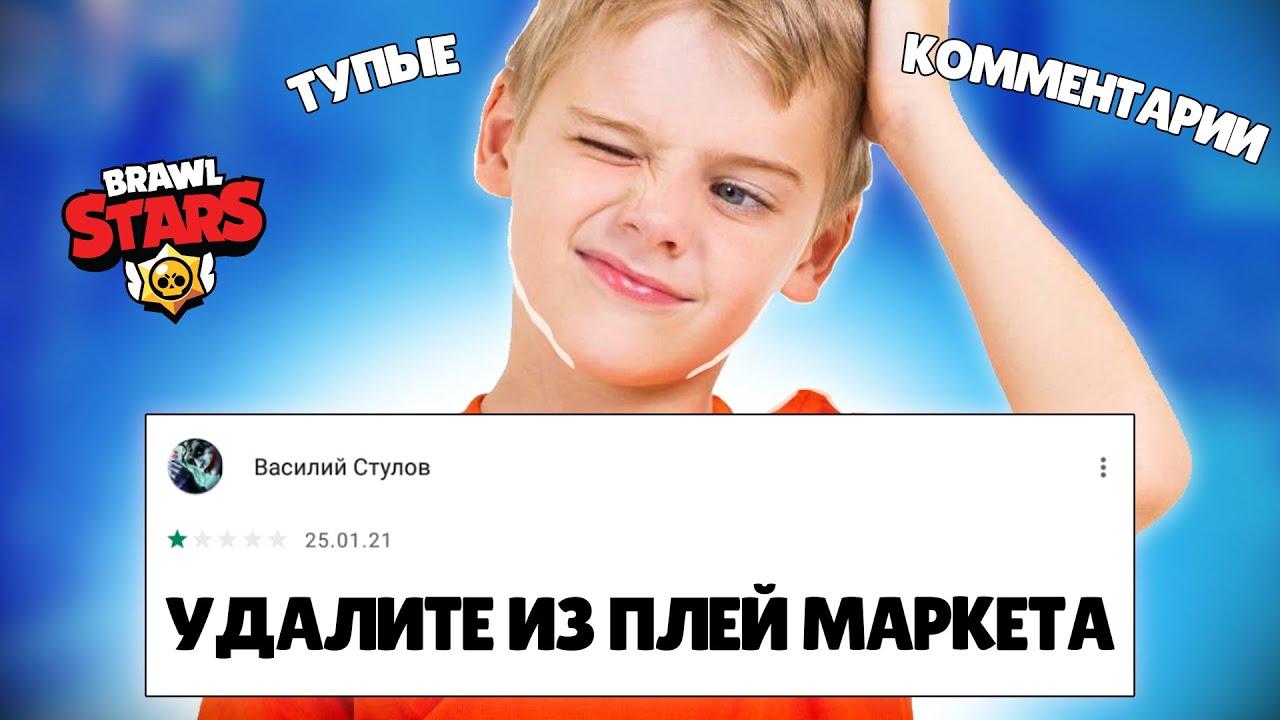 🤯ГЛУПЫЕ КОММЕНТАРИИ в БРАВЛ СТАРС! №3