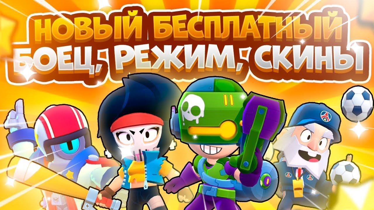 Brawl Talk На Русском