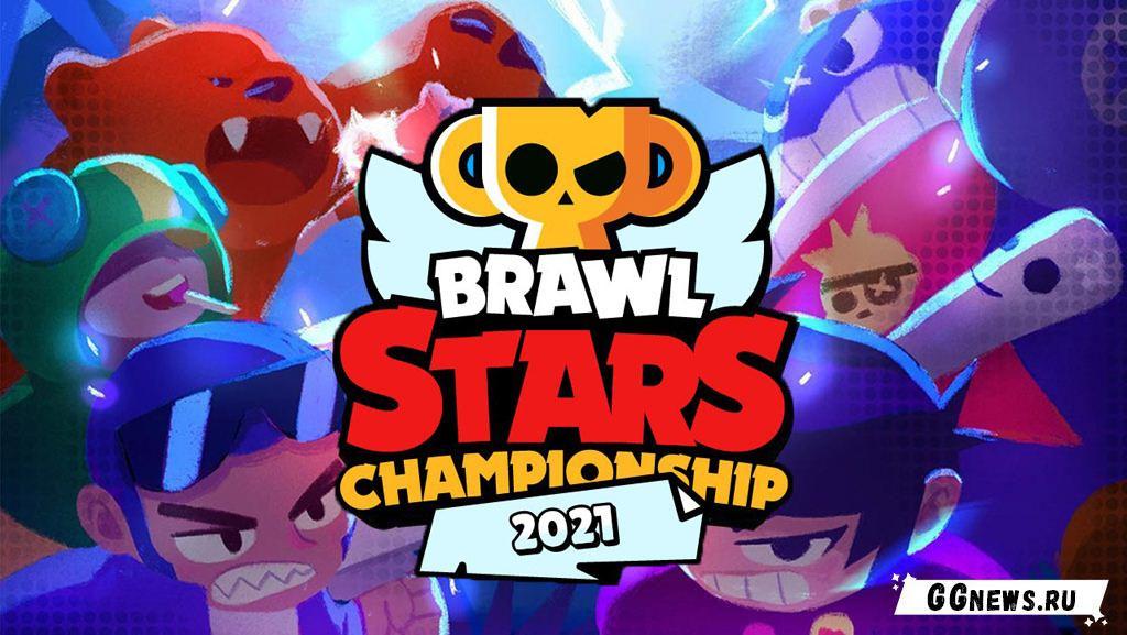 2021 Чемпионат Бравл Старс