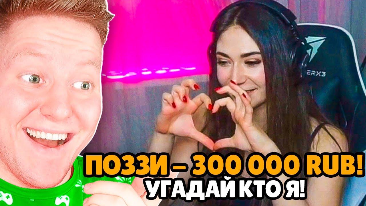 ДОНАЧУ СТРИМЕРАМ 300.000 РУБЛЕЙ! (Троллинг)