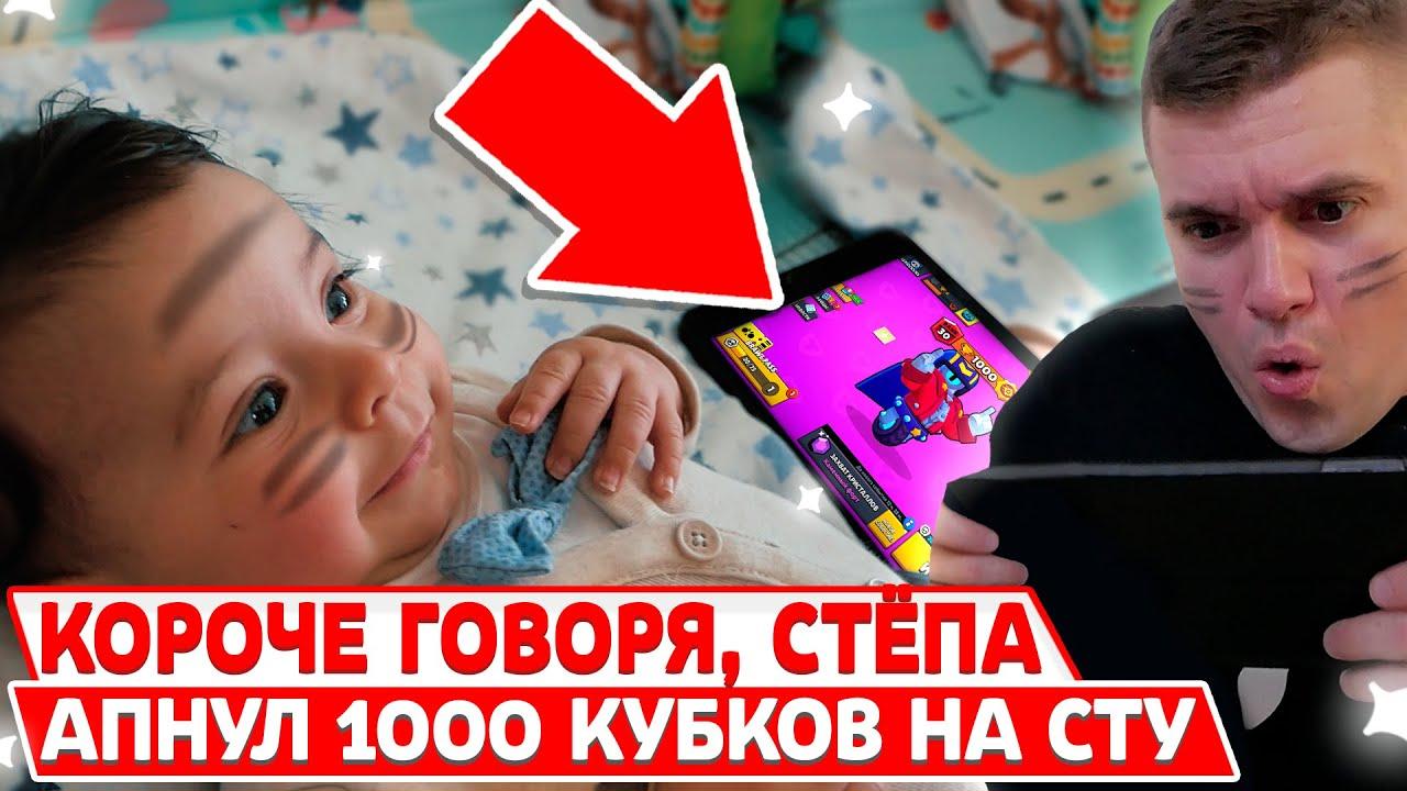 КОРОЧЕ ГОВОРЯ МОЙ СЫН АПНУЛ 1000 КУБКОВ НА СТУ
