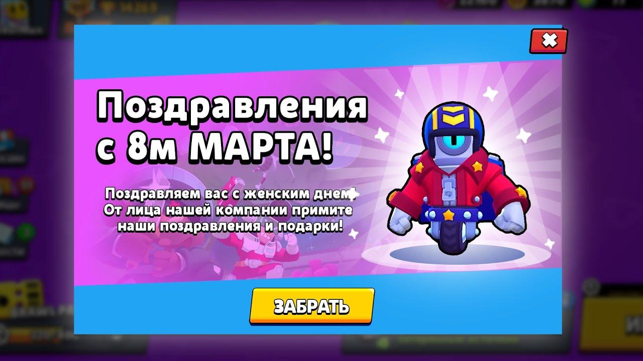 ЛУЧШИЙ ПОДАРОК НА 8 МАРТА В BRAWL STARS