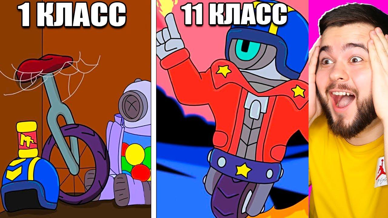 МУЛЬТИК ИСТОРИЯ СТУ В BRAWL STARS