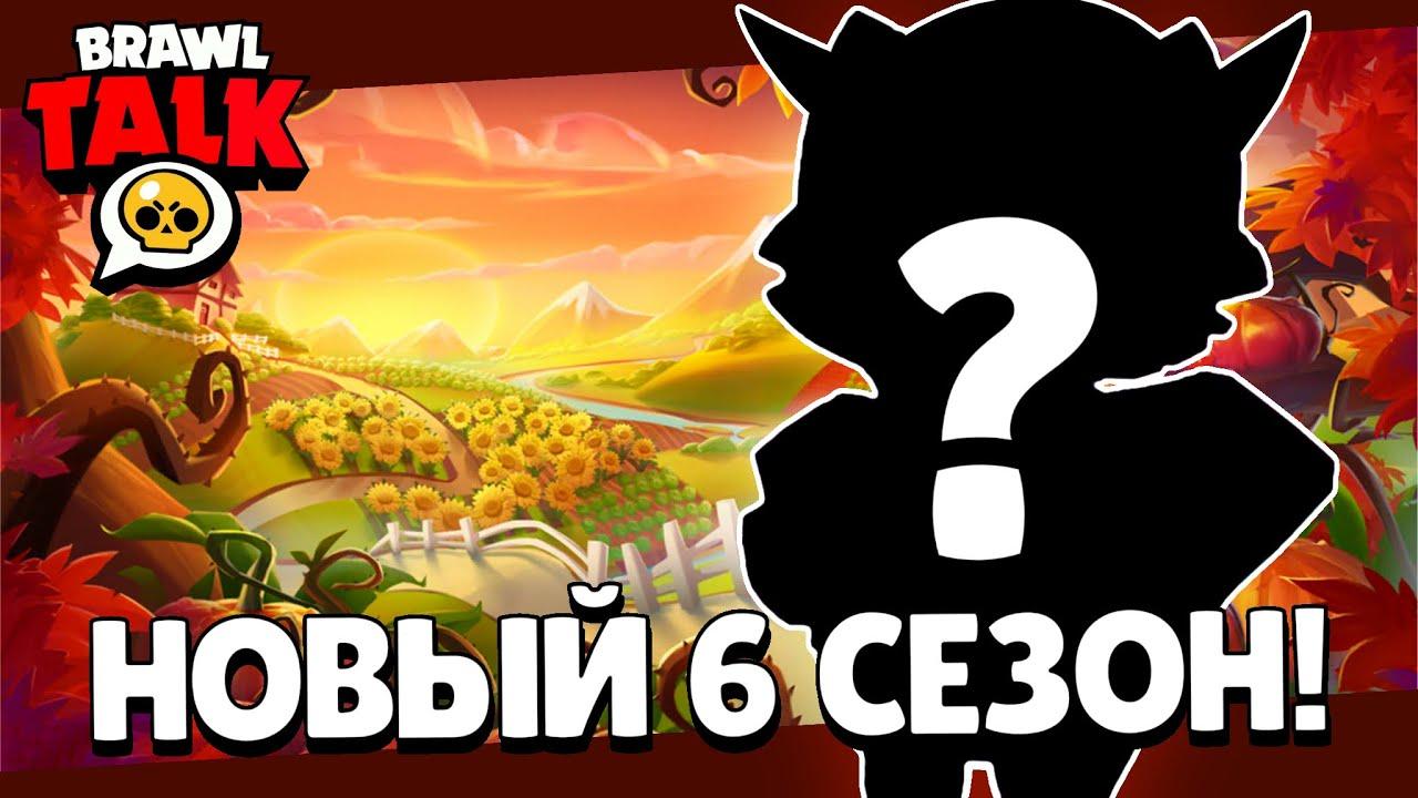 4 НОВЫХ СКИНА?! 6 СЕЗОН БРАВЛ ПАСС