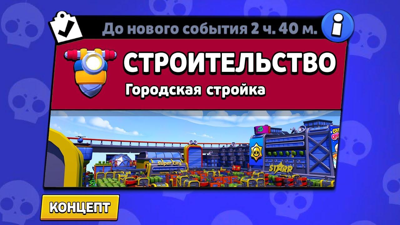 """НОВЫЙ РЕЖИМ """"СТРОИТЕЛЬСТВО"""" БРАВЛ СТАРС КОНЦЕПТ"""