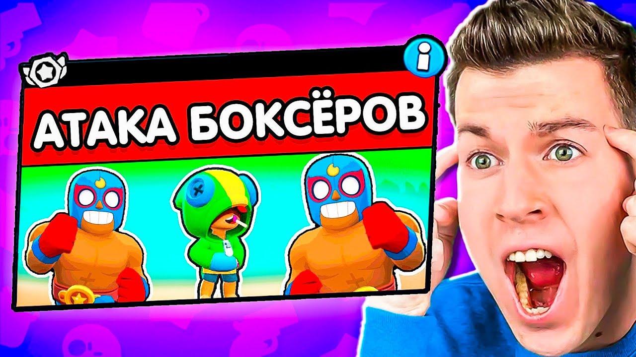 Новый Режим: АТАКА БОКСЁРОВ