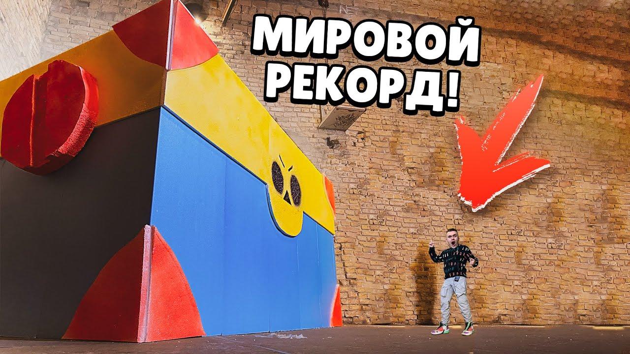 СОЗДАЛ САМЫЙ ГИГАНТСКИЙ МЕГАЯЩИК В МИРЕ!!! МИРОВОЙ РЕКОРД!!! 24 ЧАСА ЧЕЛЛЕНДЖ!