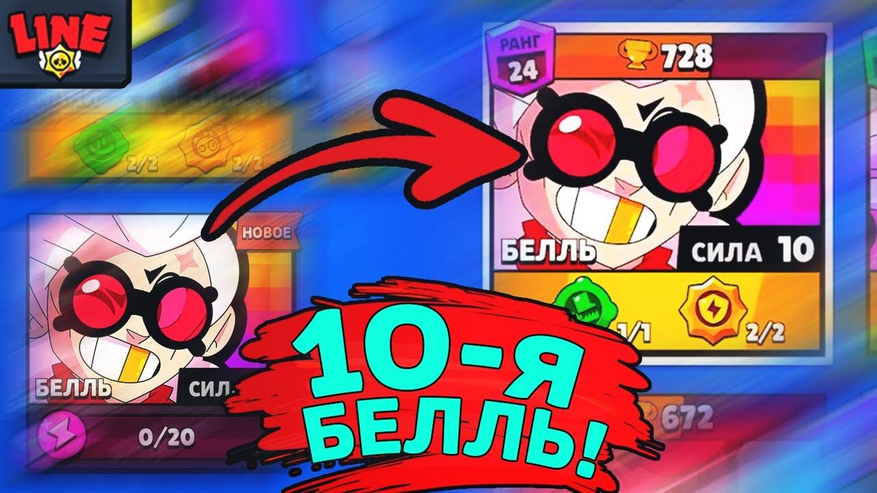 10-я Белль!