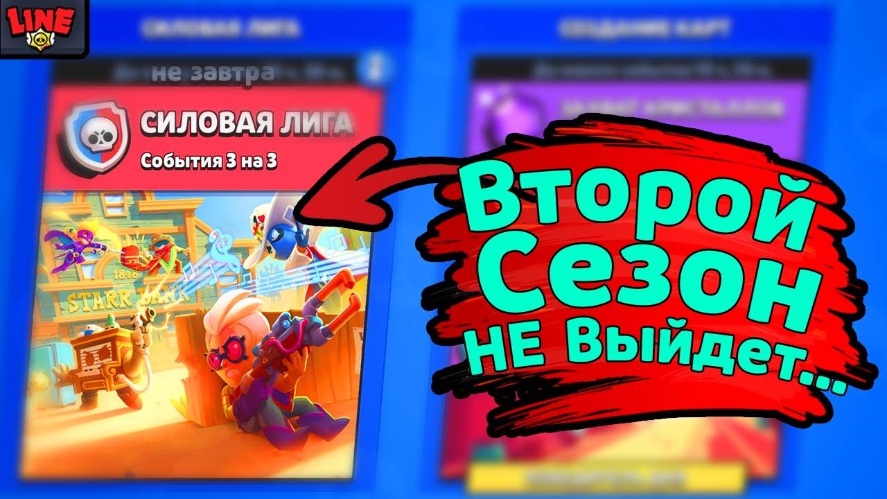 2-й Сезон Силовой Лиги НЕ ВЫЙДЕТ завтра! Новости Brawl Stars