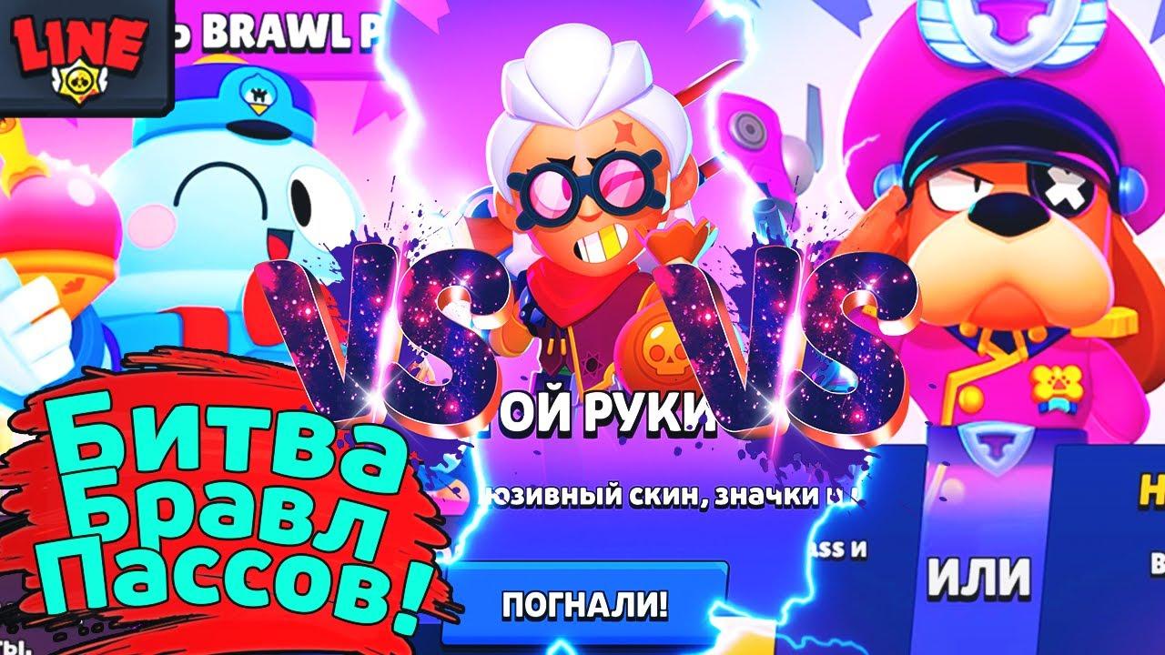 Битва Бравл Пассов! Новости Brawl Stars