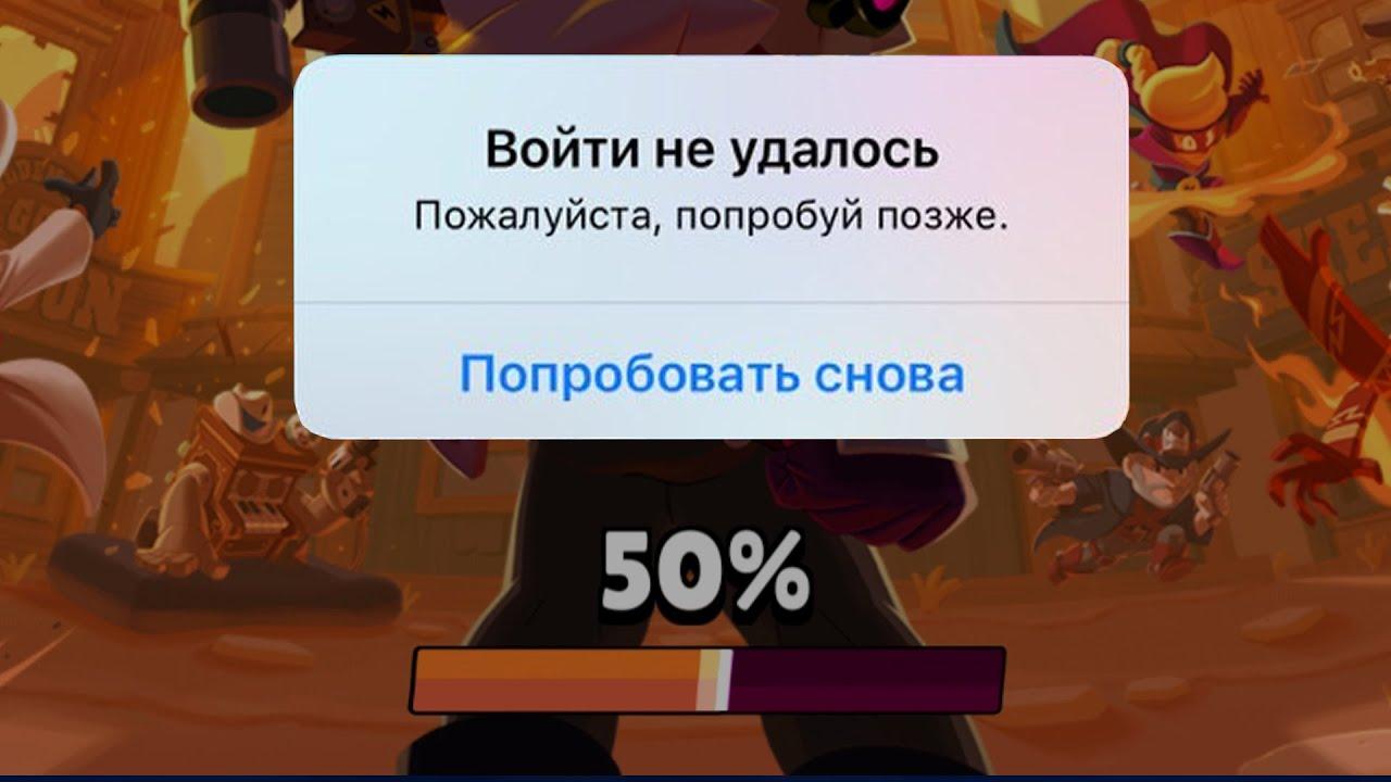 БРАВЛ СТАРС СЛОМАН!