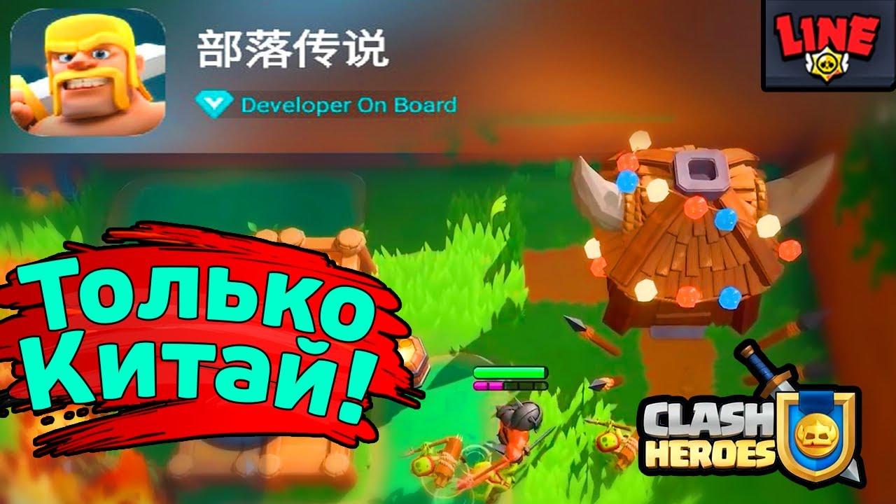 Долгожданная Игра Выходит в Китае! Новости Brawl Stars