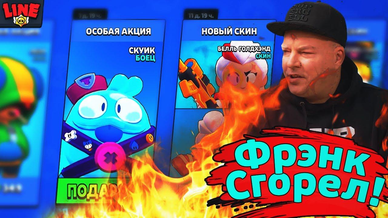 Фрэнк Сгорел от ЭТОГО!