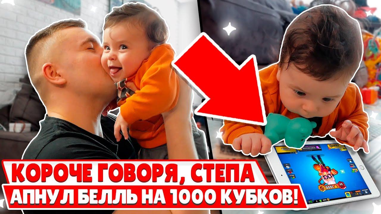 СТЕПА АПНУЛ 1000 КУБКОВ НА БЕЛЛЬ