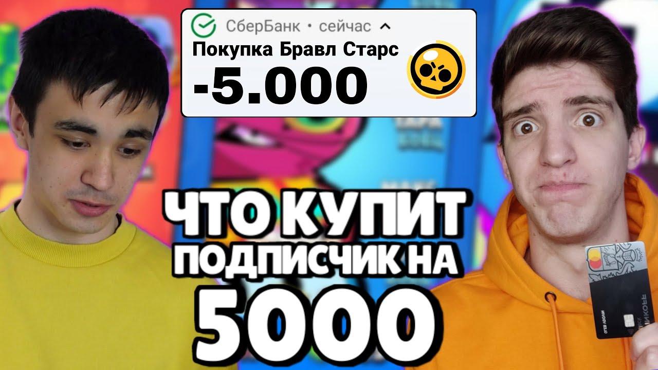 НА ЧТО ШКОЛЬНИК ПОТРАТИТ 5000 РУБЛЕЙ В БРАВЛ СТАРС?!
