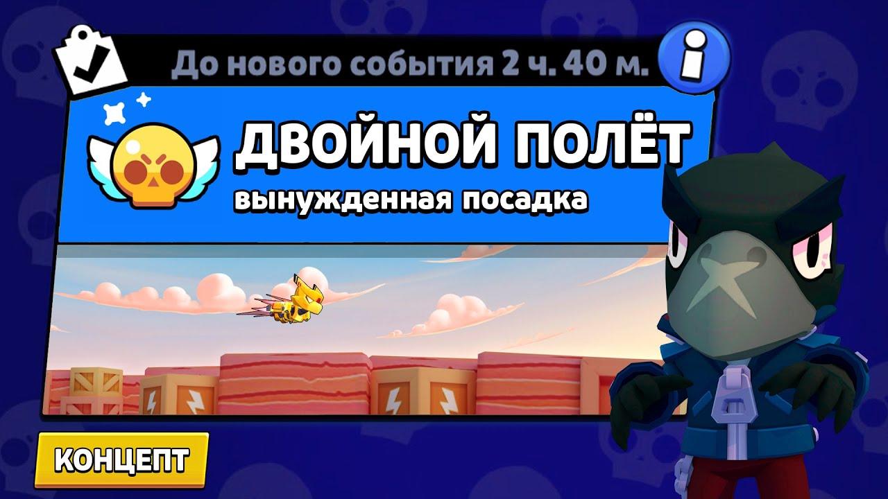 """НОВЫЙ РЕЖИМ """"ДВОЙНОЙ ПОЛЁТ"""""""
