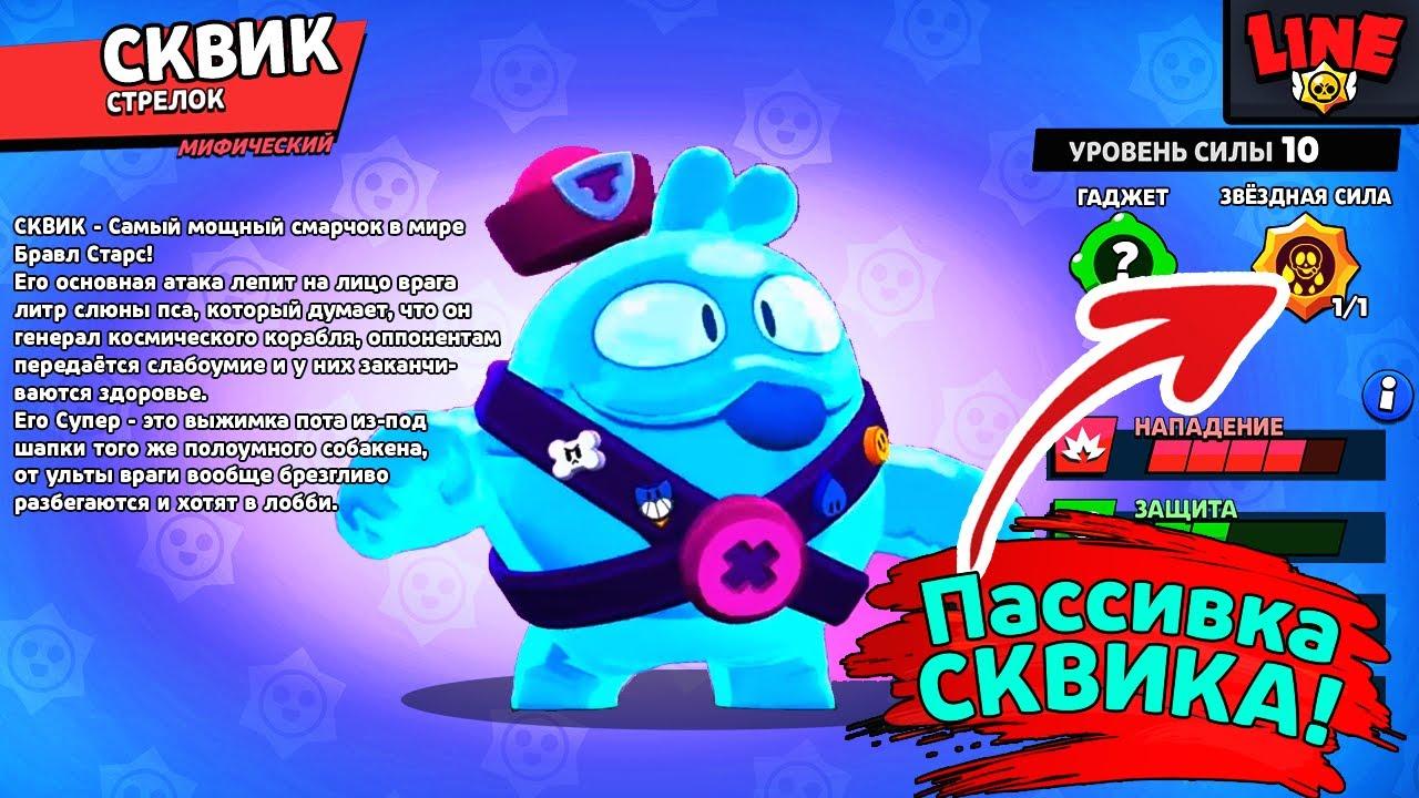 Пассивка Сквика! Новости Brawl Stars