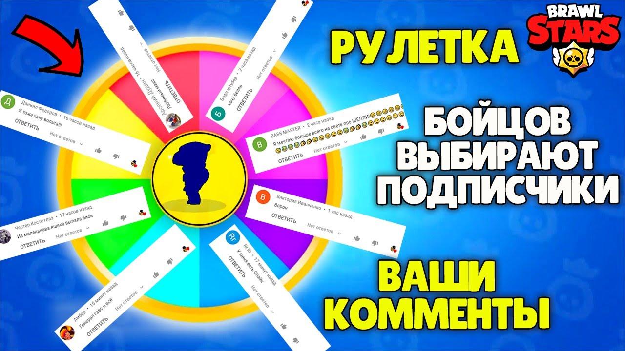 ПОДПИСЧИКИ ВЫБИРАЮТ МНЕ БРАВЛЕРОВ! РУЛЕТКА ЧЕЛЕНДЖ