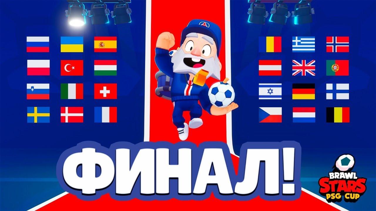 PSG Brawl Stars Cup 2021 – ФИНАЛ! СТРИМ НА РУССКОМ!