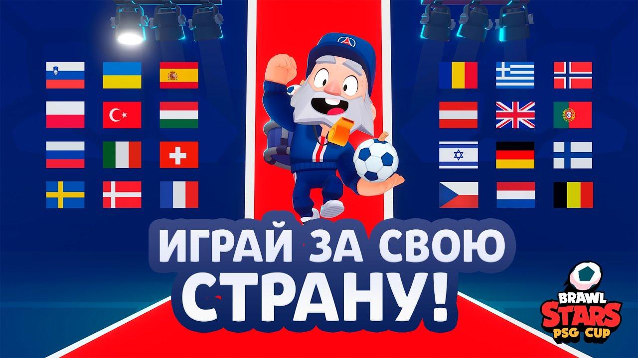 PSG Brawl Stars Cup 2021 – Лучшие Национальные команды ЕВРОПЫ! РУ ТРАНСЛЯЦИЯ