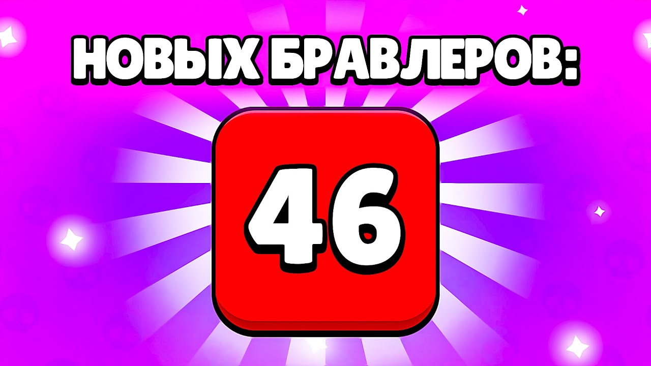 ВЫБИЛ 46 БРАВЛЕРОВ В ОДНОМ ВИДЕО
