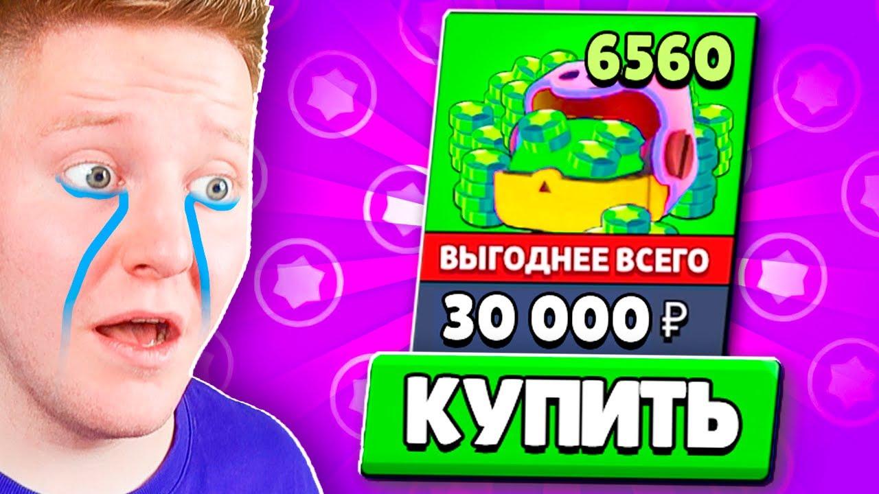 ДОНАЧУ В BRAWL STARS МНОГО ГЕМОВ!