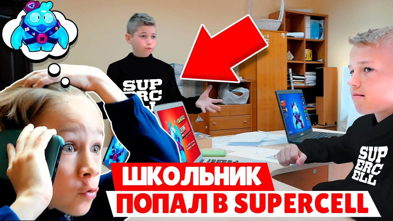 ШКОЛЬНИК ПРОНИК В ОФИС SUPERCELL