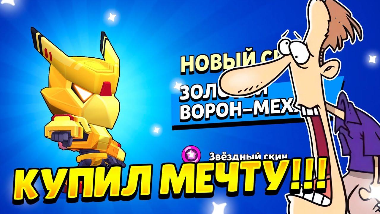 КУПИЛ СКИН НА ВОРОНА ЗА 50 ТЫСЯЧ!!!