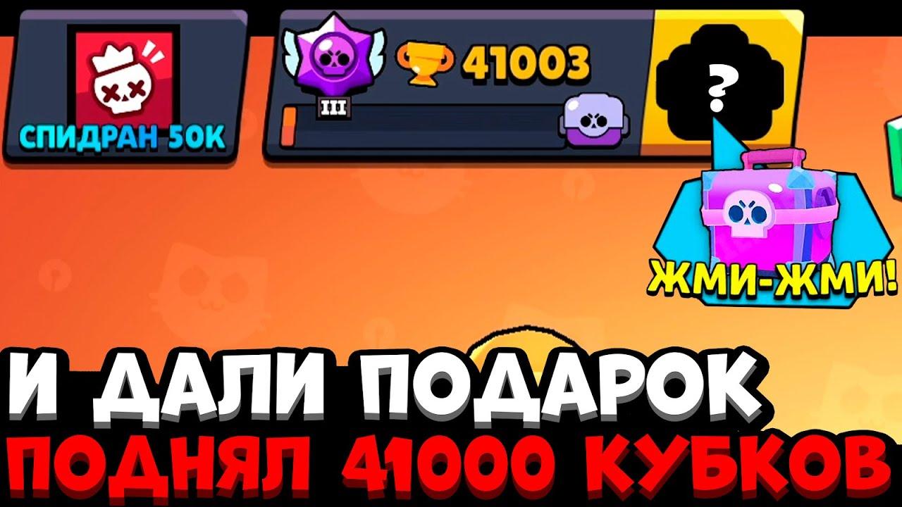 МНЕ ПОДАРИЛИ НОВЫЙ БОКС😱 ПОДНЯЛ 41000 КУБКОВ