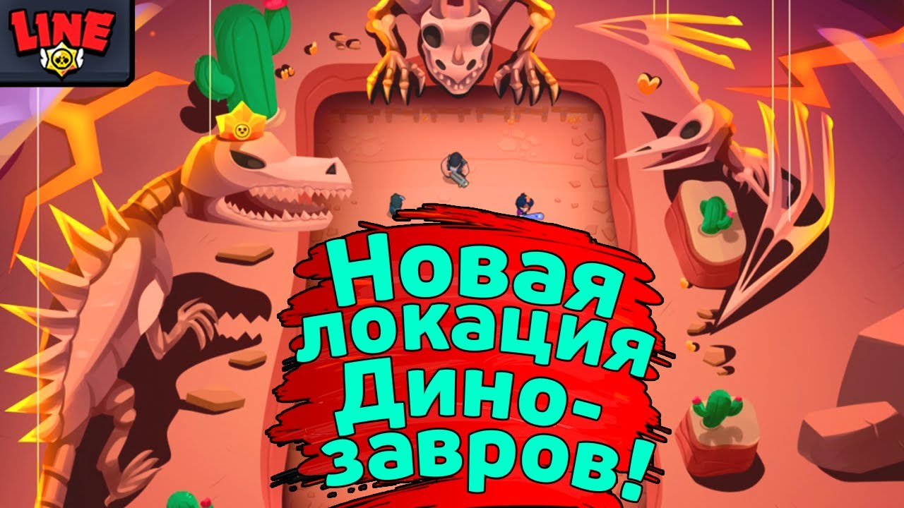 Новая Локация Динозавров! Новости Brawl Stars