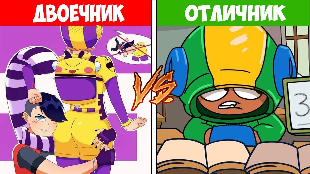 ОТЛИЧНИК VS ДВОЕЧНИК