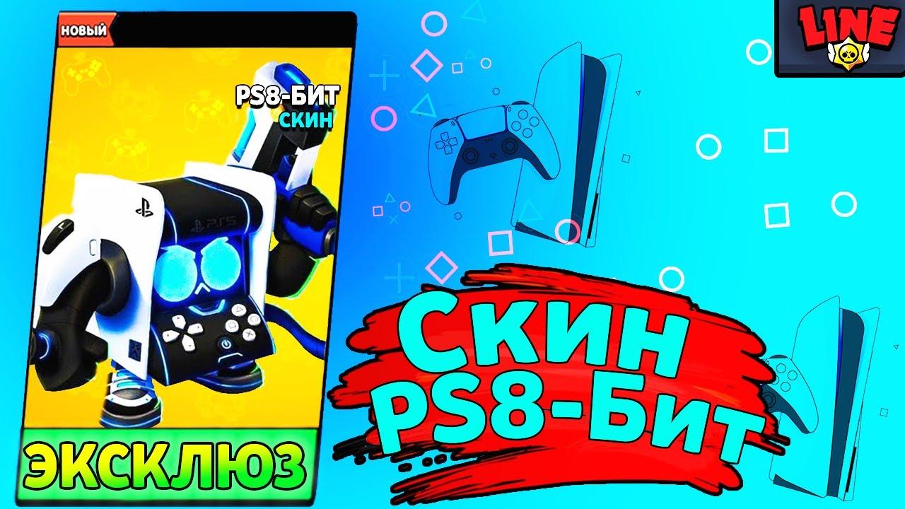 PS8-БИТ! Новости Brawl Stars