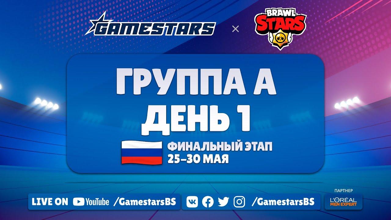 [RU] Brawl Stars Gamestars League: Season #1 | Финальный этап | День 1