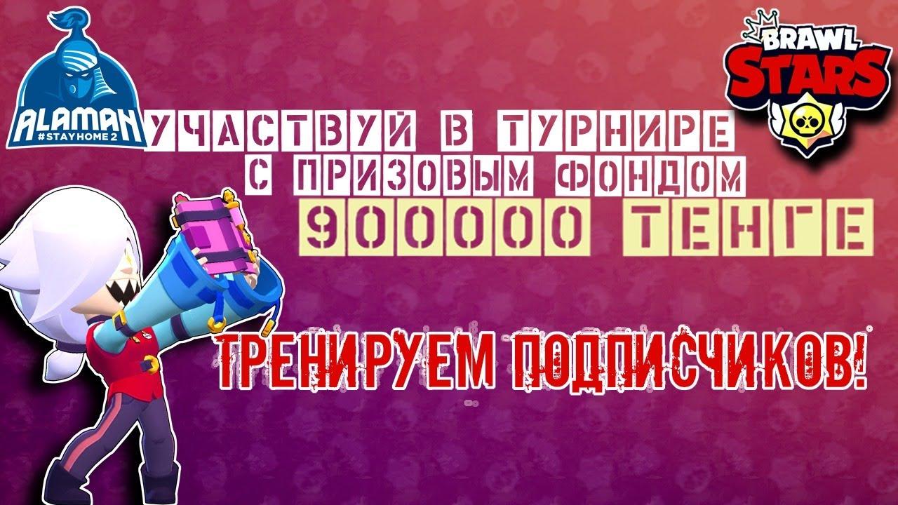 СКОРО БОЛЬШОЙ ТУРНИР НА 900К, ИГРАЕМ С ПОДПИСЧИКАМИ