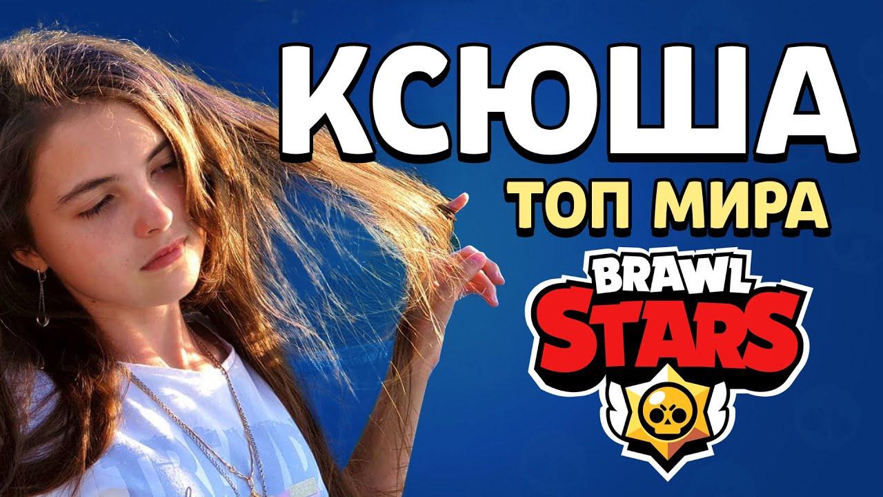 ТОП 1 МИРА ДЕВУШКА ПО BRAWL STARS