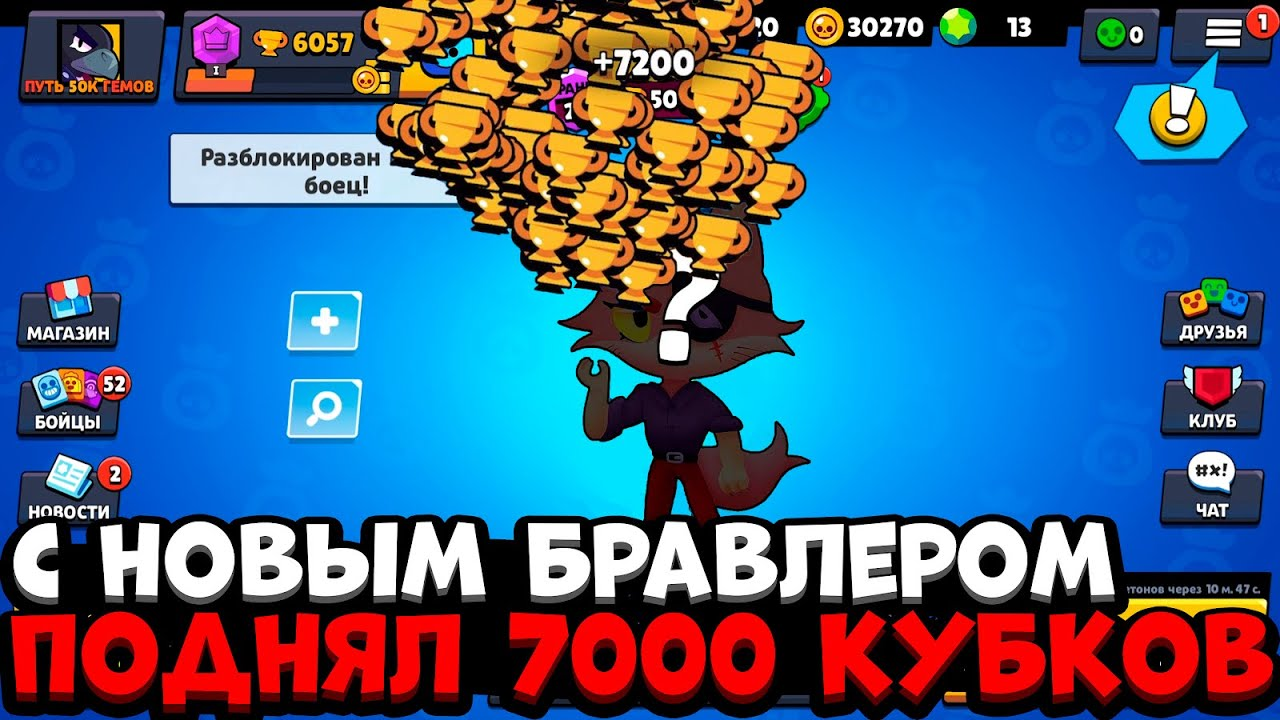 ВЫПАЛ НОВЫЙ БРАВЛЕР😱 ПОДНЯЛ 7000 КУБКОВ
