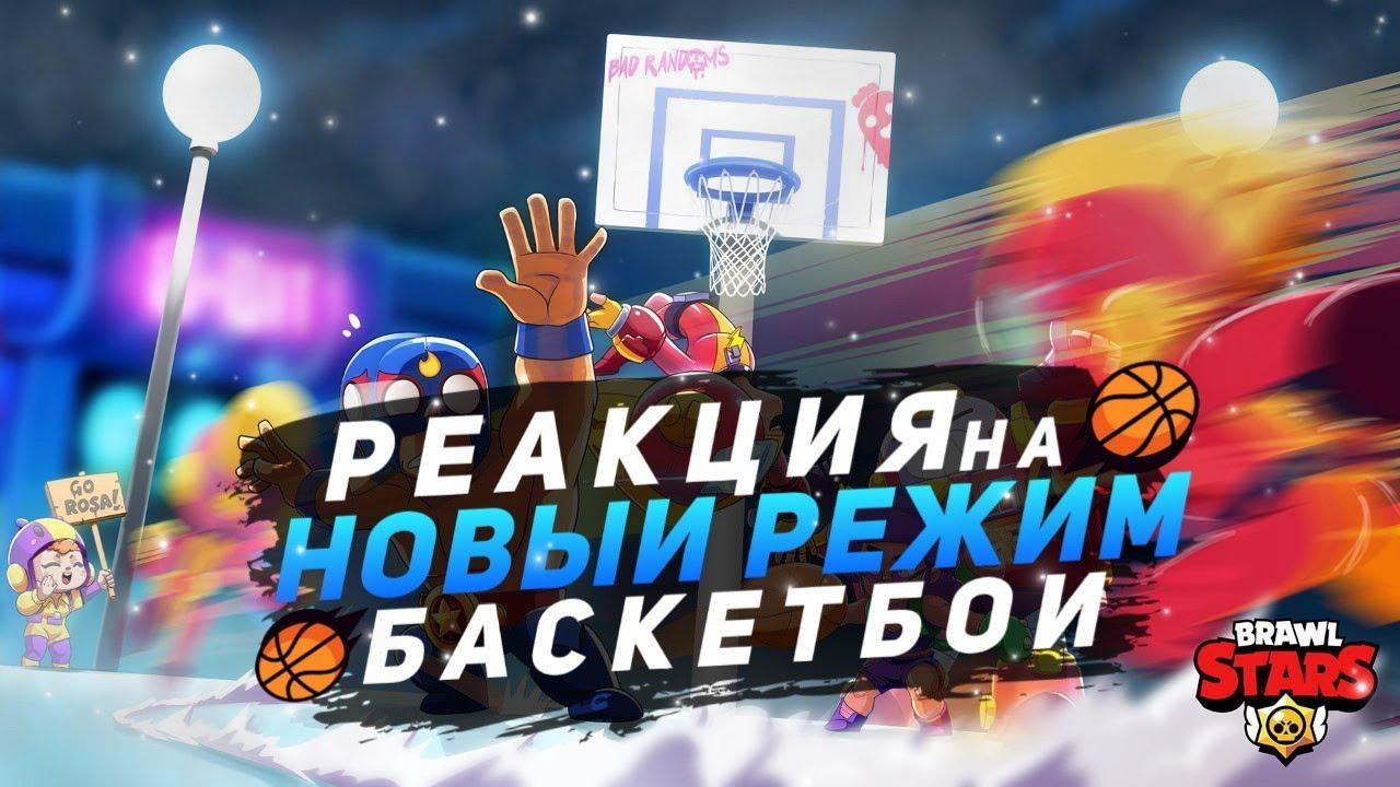 Реакция на новый режим БАСКЕТБОЙ