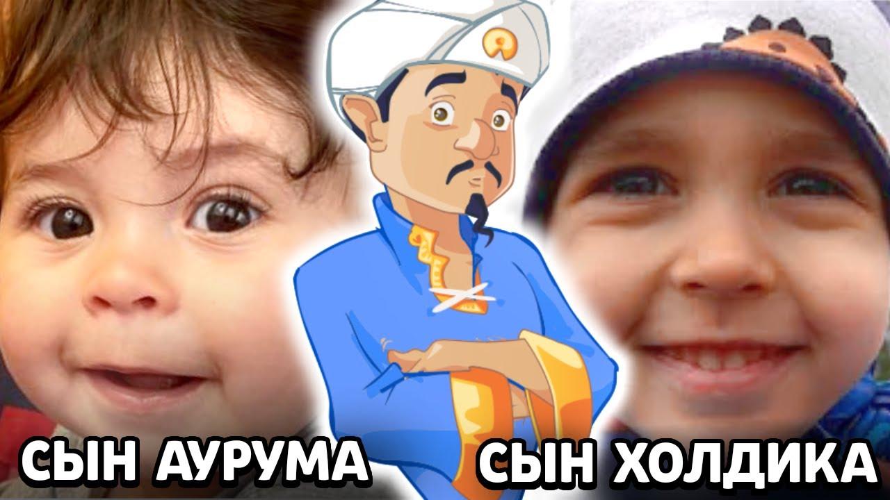 АКИНАТОР ЗНАЕТ ДЕТЕЙ АУРУМА И ХОЛДИКА!!!