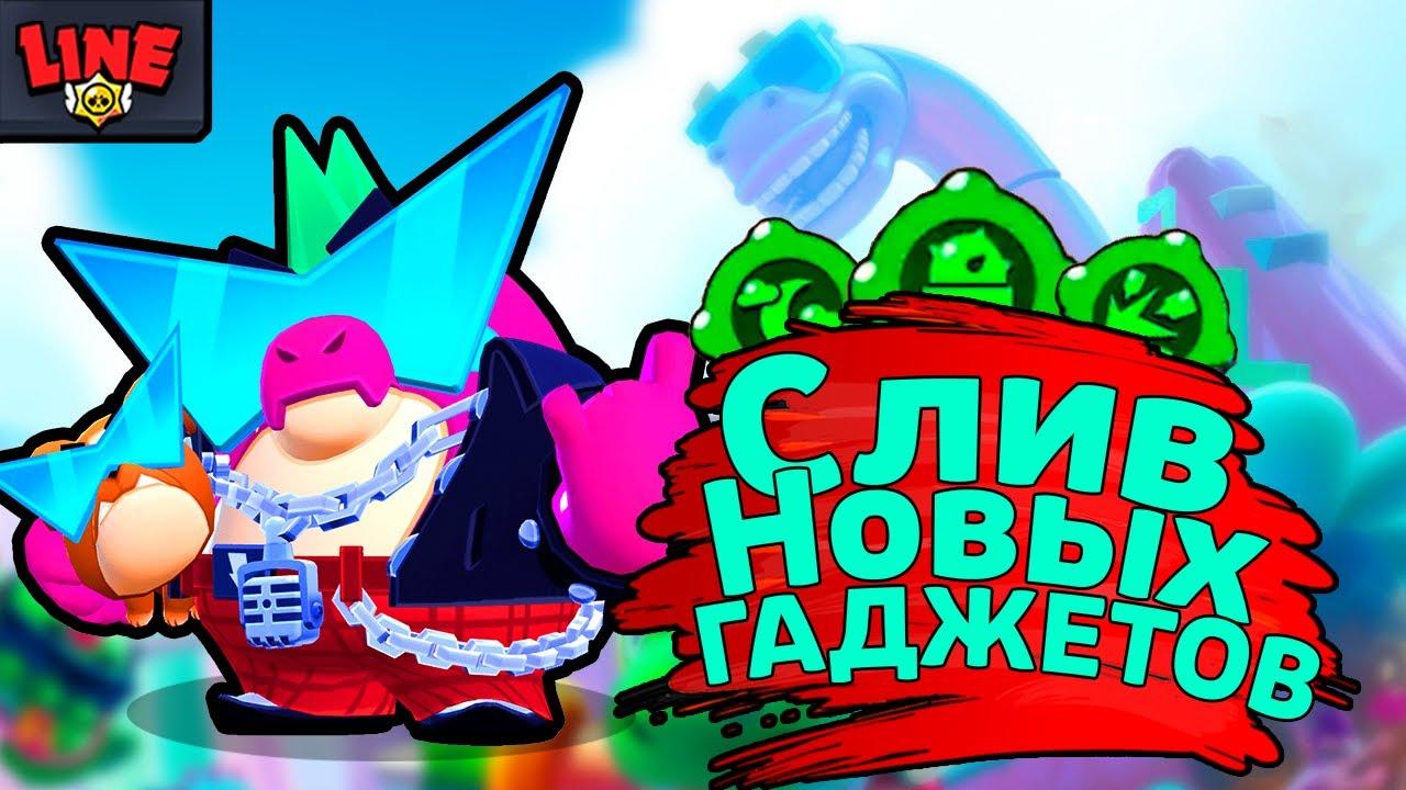 СЛИВ Новых Гаджетов! Новости Brawl Stars