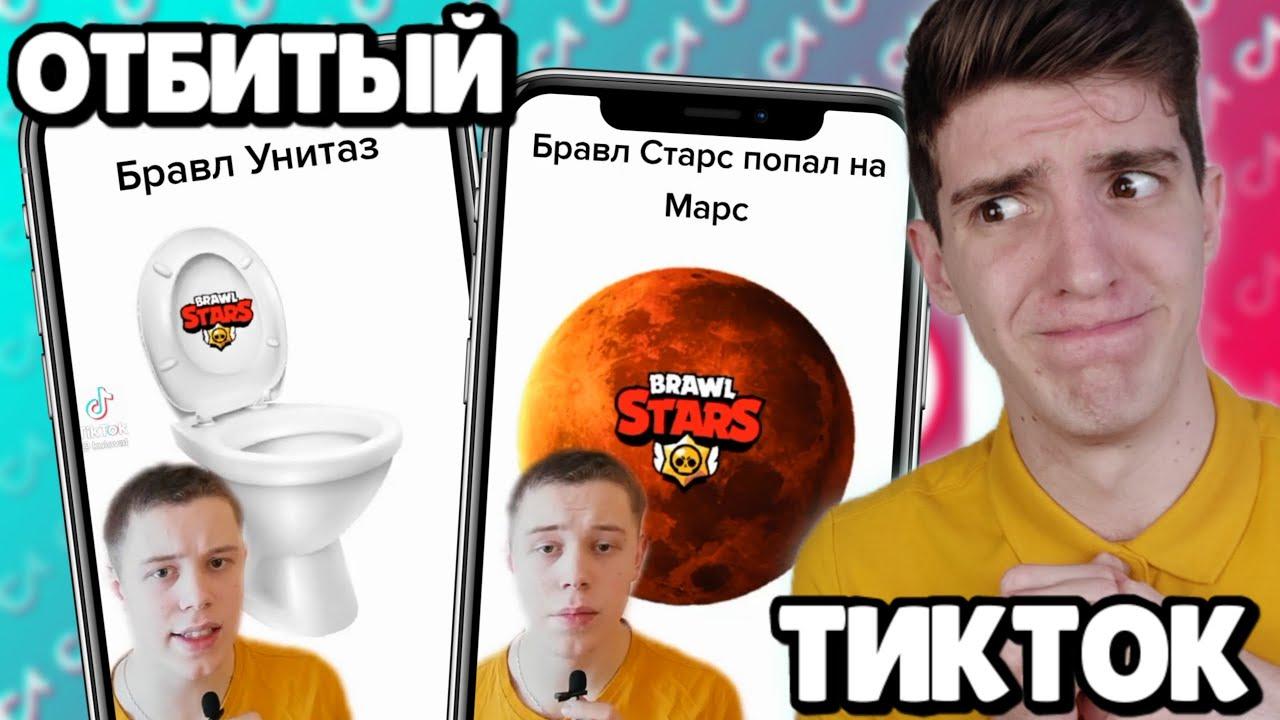 ТИКТОКЕР ВЫБИЛ УНИТАЗ