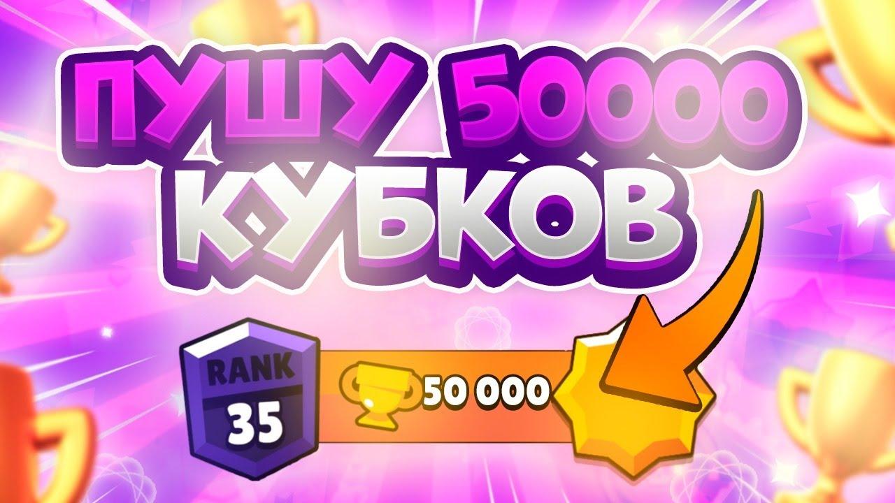 Апаю 37000 Кубков. День 10